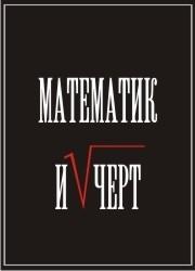 """Короткометражка """"Математик и чёрт"""""""