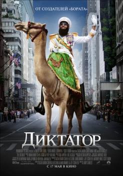 """Комедия 2012 """"Диктатор"""""""
