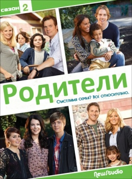 """Сериал """"Ролители"""": Лучшая семейная драма"""