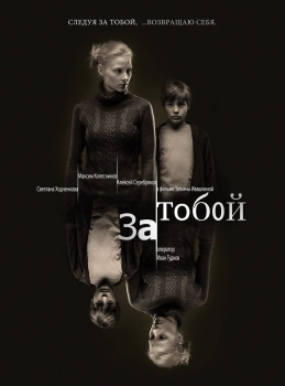 """Фильм """"За тобой"""" 2011. Отзыв"""