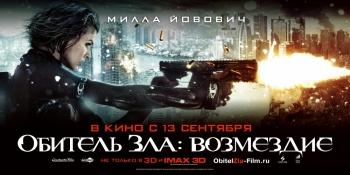 """Трейлер к фильму """"Обитель зла: Возмездие"""" 2012"""