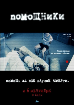 """Фильм """"Помощники"""" (2012). Отзыв и рецензия на фильм"""