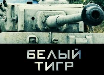 """Фильм """"Белый тигр"""" на премии """"Оскар 2013"""""""