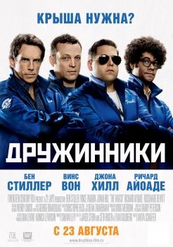 """Комедия 2012 """"Дружинники"""""""