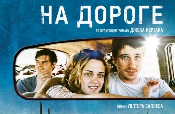 "Трейлер к фильму ""На дороге"" 2012"