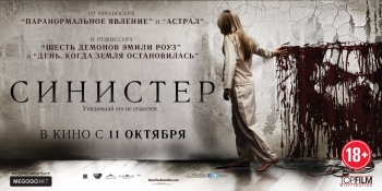 """Трейлер к фильму """"Синистер"""" (2012)"""