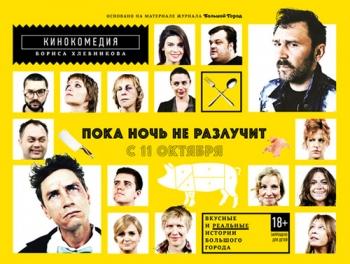 """Трейлер к фильму """"Пока ночь не разлучит"""" (2012)"""
