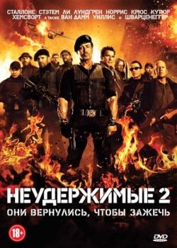 """Фильм """"Неудержимые 2"""" (2012). Отзыв"""