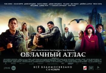 """Трейлер к фильму """"Облачный атлас"""" (2012) смотреть бесплатно онлайн"""