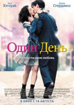 Любовная история 2011 года