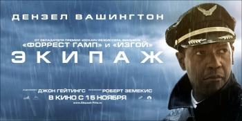 """Трейлер к фильму """"Экипаж"""" (2012) смотреть бесплатно онлайн"""