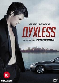 """Фильм """"ДухLess"""" (2012). Отзыв и рецензия на фильме"""
