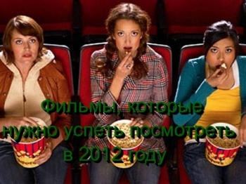 10 фильмов, которые нужно посмотреть до конца 2012 года