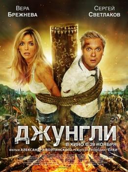 """Фильм """"Джунгли"""" (2012). Отзыв"""