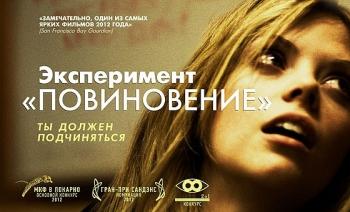 """Трейлер к фильму """"Эксперимент """"Повиновение"""""""" (2012)"""
